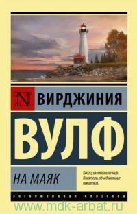 На маяк : роман