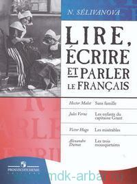 Читаем, пишем и говорим по-французски : учебное пособие для общеобразовательных организаций