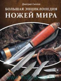Большая энциклопедия ножей мира