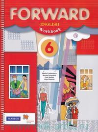 Английский язык : 6-й класс : рабочая тетрадь для учащихся общеобразовательных организаций = English 6 : Workbook (Алгоритм успеха. ФГОС)