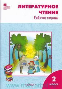 Литературное чтение : рабочая тетрадь : 2-й класс : к учебнику «Литературное чтение» Л. Ф. Климановой и др. (М: Просвещение) (соответствует ФГОС)