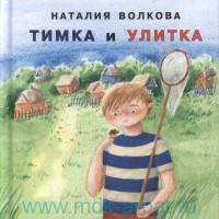 Тимка и улитка : сборник сказок