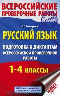 Русский язык : подготовка к диктантам всероссийской проверочной работы : 1-4-й классы