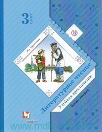 Литературное чтение : 3-й класс : учебная хрестоматия для учащихся общеобразовательных организаций. В 2 ч. Ч. 2 (ФГОС)
