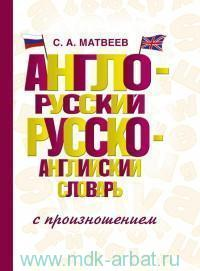 Англо-русский. Русско-английский словарь с произношением