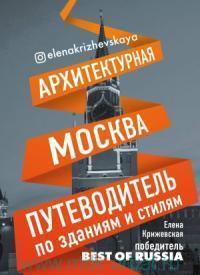 Архитектурная Москва : путеводитель по зданиям и стилям