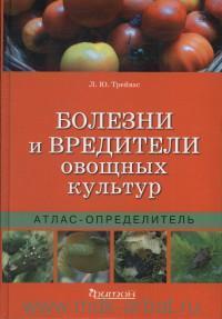 Болезни и вредители овощных культур : атлас-определитель
