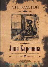 Анна Каренина : повседневная жизнь русской аристократии : роман в восьми частях