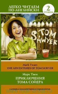 Приключения Тома Сойера = The Adventures of Tom Sawyer. Уровень 2