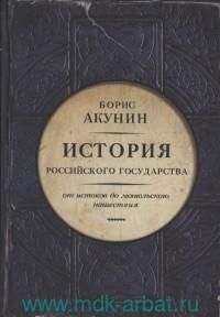 История Российского государства. От истоков до монгольского нашествия. Часть Европы