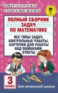 Полный сборник задач по математике : все типы задач, контрольные работы, карточки для работы над ошибками, ответы : 3-й класс