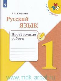 Русский язык : 1-й класс : проверочные работы : учебное пособие для общеобразовательных организаций (ФГОС)