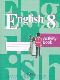 Английский язык : рабочая тетрадь : 8-й класс : учебное пособие для общеобразовательных организаций = English 8 : Activity Book