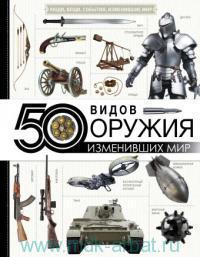 50 видов оружия, изменивших мир