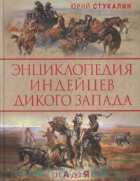Энциклопедия индейцев Дикого Запада - от А до Я