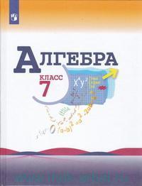 Алгебра : 7-й класс : учебник для общеобразовательных организаций