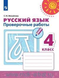 Русский язык : 4-й класс : проверочные работы : учебное пособие для общеобразовательных организаций (ФГОС)