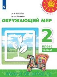 Окружающий мир : 2-й класс : учебник для общеобразовательных организаций. В 2 ч. Ч.2 (ФГОС)