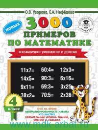 3000 новых примеров по математике. Внетабличное умножение и деление : 4-й класс