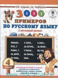 3000 примеров по русскому языку : Крупный шрифт : 4-й класс