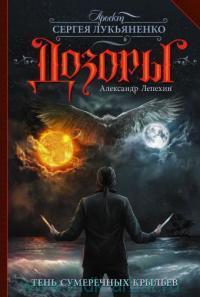 Тень сумеречных крыльев : фантастический роман