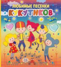Любимые песенки Кукутиков
