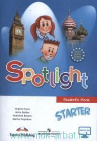 Английский язык : учебное пособие для начинающих = Spotlight : Starter : Student`s Book