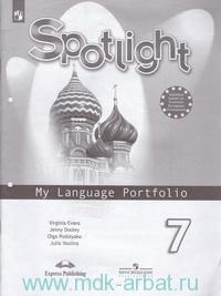Английский язык. Языковой портфель : 7-й класс : учебное пособие для учащихся общеобразовательных организаций = Spotlight 7 : My Language Portfolio