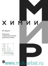 Метрология и обеспечение качества химического анализа