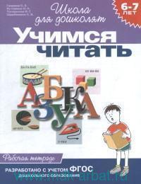 Учимся читать : рабочая тетрадь : 6-7 лет (разработано с учетом ФГОС дошкольного образования)