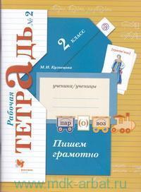 Пишем грамотно : 2-й класс : рабочая тетрадь №2 : для учащихся общеобразовательных организаций (Алгоритм успеха. ФГОС)