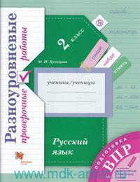 Русский язык : разноуровневые проверочные работы : 2-й класс : подготовка к ВПР : учебное пособие