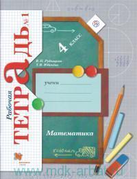 Математика : 4-й класс : рабочая тетрадь № 1