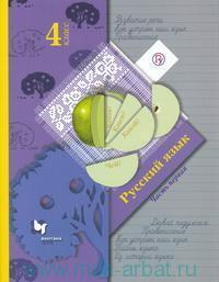 Русский язык : 4-й класс : учебник. В 2 ч. Ч.1 (Начальная школа XXI века. ФГОС)
