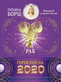 Рак. Гороскоп на 2020 год. 22 июня - 22 июля