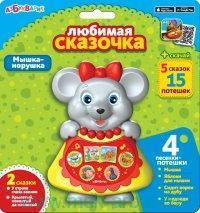 Мышка-норушка : любимая сказочка : электронная музыкальная игрушка : 2 сказки, 4 песенки-потешки