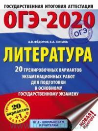 ОГЭ-2020 : Литература : 20 тренировочных вариантов экзаменационных работ для подготовки к основному государственному экзамену