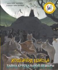 Кошачья школа : Тайна хрустальной пещеры