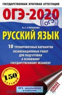 ОГЭ-2020 : Русский язык : 10 тренировочных вариантов экзаменационных работ для подготовки к основному государственному экзамену