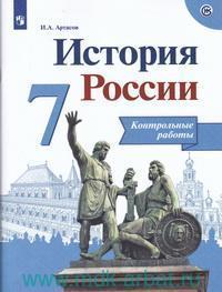 История России : контрольные работы : 7-й класс : учебное пособие для общеобразовательных организаций (ИК-С. ФГОС)