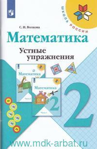 Математика : 2-й класс : устные упражнения : учебное пособие для общеобразовательных организаций (ФГОС)