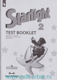 Английский язык : контрольные задания : 2-й класс : учебное пособие для общеобразовательных организаций и школ с углубленным изучением английского языка = Starlight 2 : Test Booklet (ФГОС)