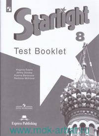 Английский язык : контрольные задания : 8-й класс : учебное пособие для общеобразовательных организаций и школ с углубленным изучением английского языка = Starlight 8 : Test Booklet