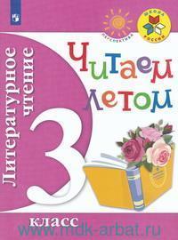 Литературное чтение. Читаем летом : 3-й класс : учебное пособие для общеобразовательных организаций