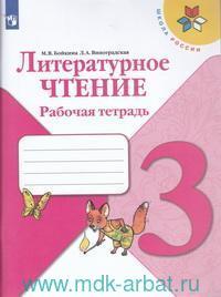 Литературное чтение : 3-й класс : рабочая тетрадь : учебное пособие для общеобразовательных организаций (ФГОС)