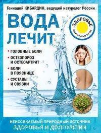Вода лечит