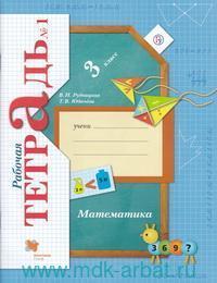 Математика : 3-й класс : рабочая тетрадь №1 для учащихся общеобразовательных организаций (Начальная школа XXI века. ФГОС)