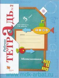 Математика : 3-й класс : рабочая тетрадь №2 для учащихся общеобразовательных организаций (Начальная школа XXI века. ФГОС)