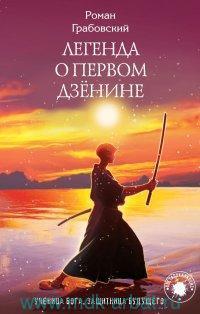 Легенда о Первом Дзенине : роман
