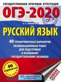 ОГЭ-2020 : Русский язык : 40 тренировочных вариантов экзаменационных работ для подготовки к основному государственному экзамену